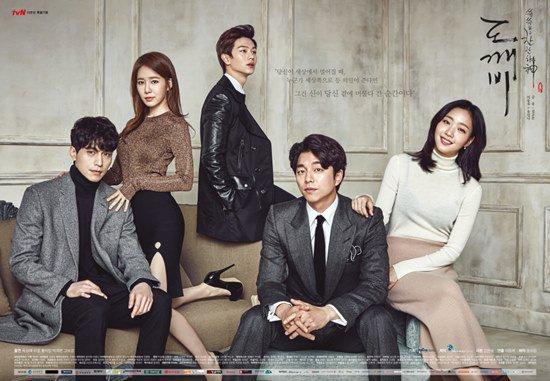 Drama Korea terbaru dari tvN yang berjudul Goblin telah merilis poster resminya.