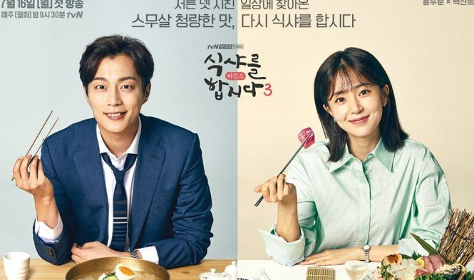 Drama ber-genre kuliner ini sangat layak untuk ditonton, lantaran melalui drama ini kamu bisa mengenal berbagai kuliner khas Korea Selatan.